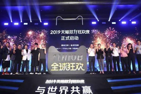 2019天猫双11狂欢夜启动 将首次开通白天时段